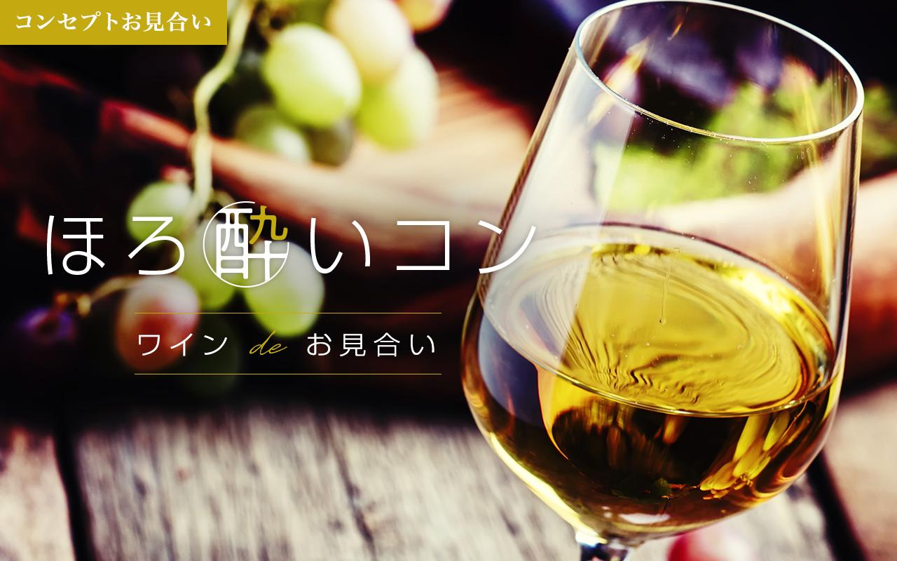 ほろ酔いコン 5/15 19時45分~ in 梅田