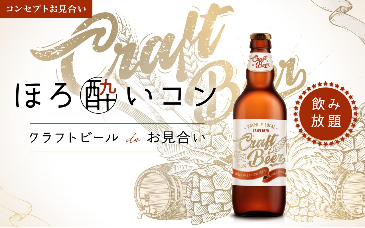 飲み放題付きほろ酔いコン 5/22 19時45分~ in 銀座