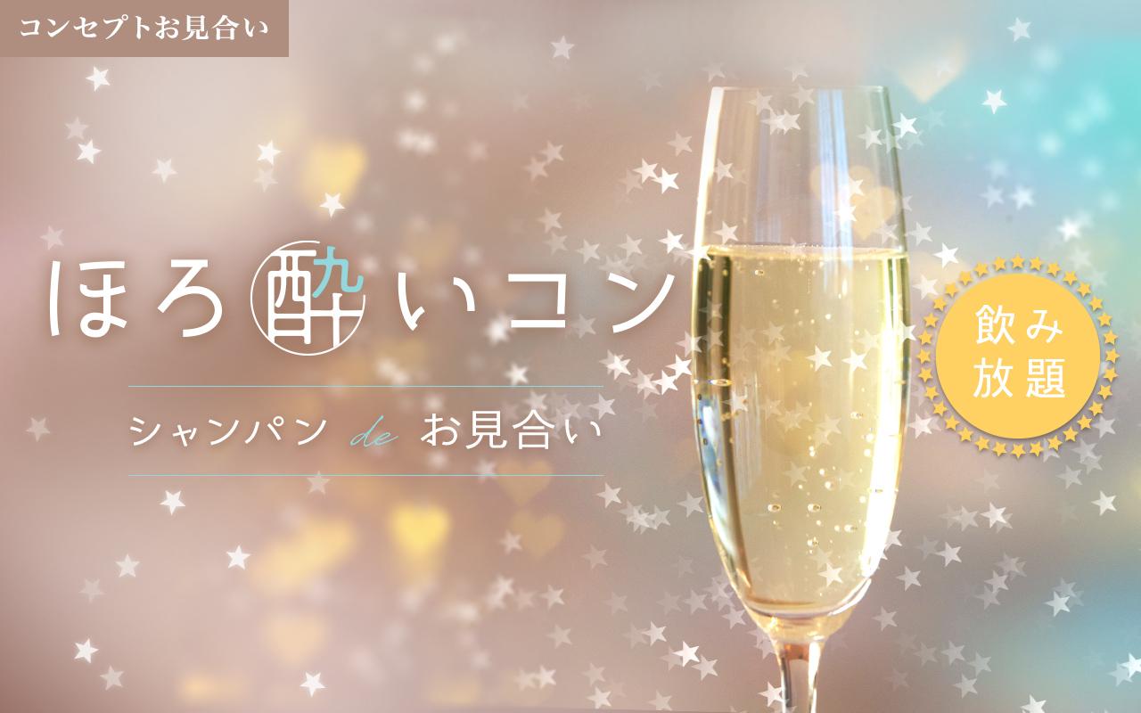 飲み放題付きほろ酔いコン 5/23 19時~ in 梅田