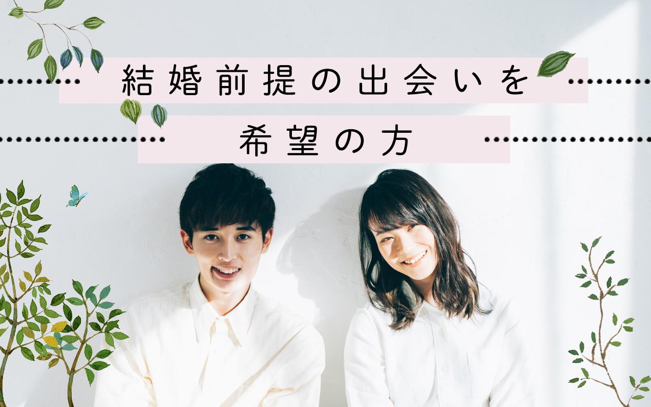 おとなの婚活パーティー 5/28 19時30分 in 札幌