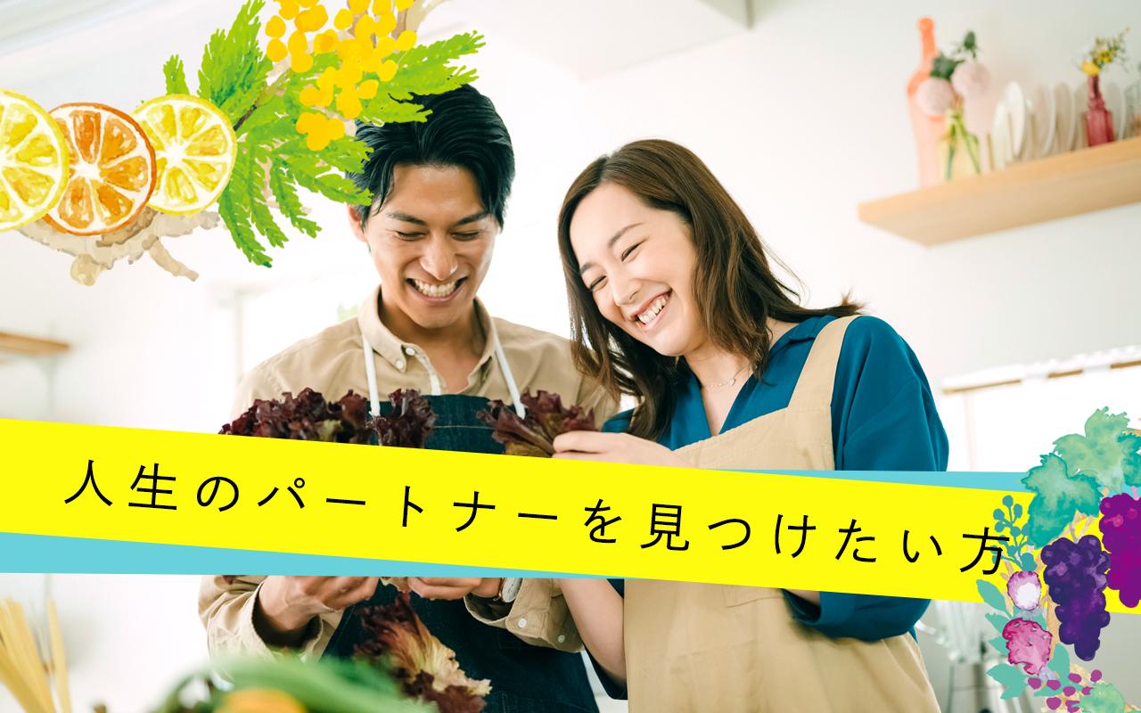 おとなの婚活パーティー 5/10 13時30分 in 札幌