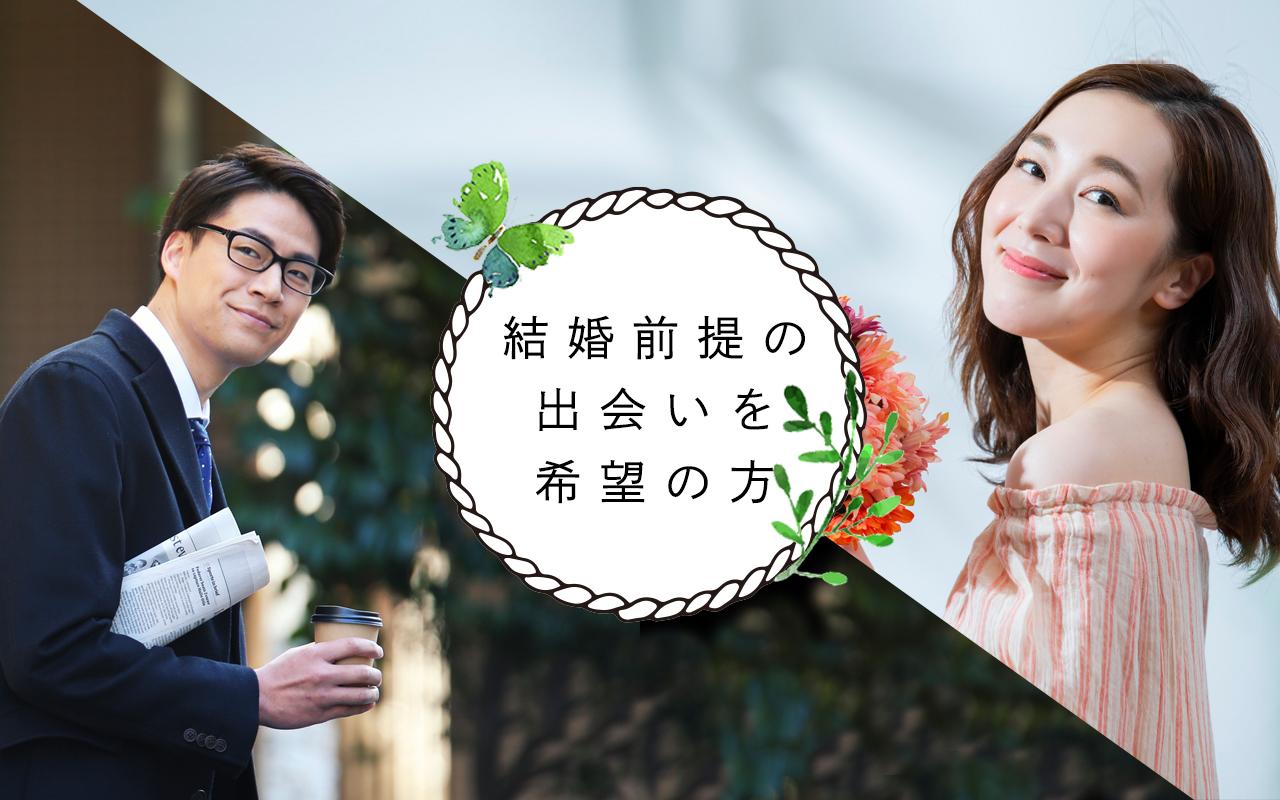 おとなの婚活パーティー 5/17 16時00分 in 札幌