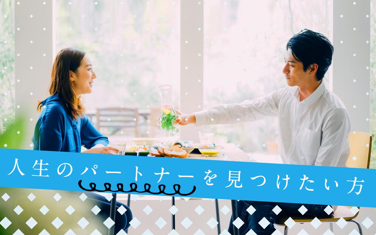 おとなの婚活パーティー 5/16 11時00分 in 心斎橋