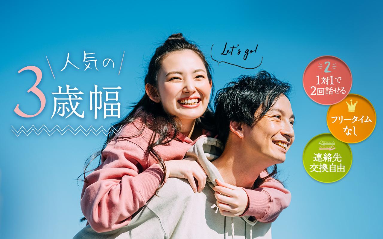 おとなの婚活パーティー 5/30 13時30分 in 心斎橋