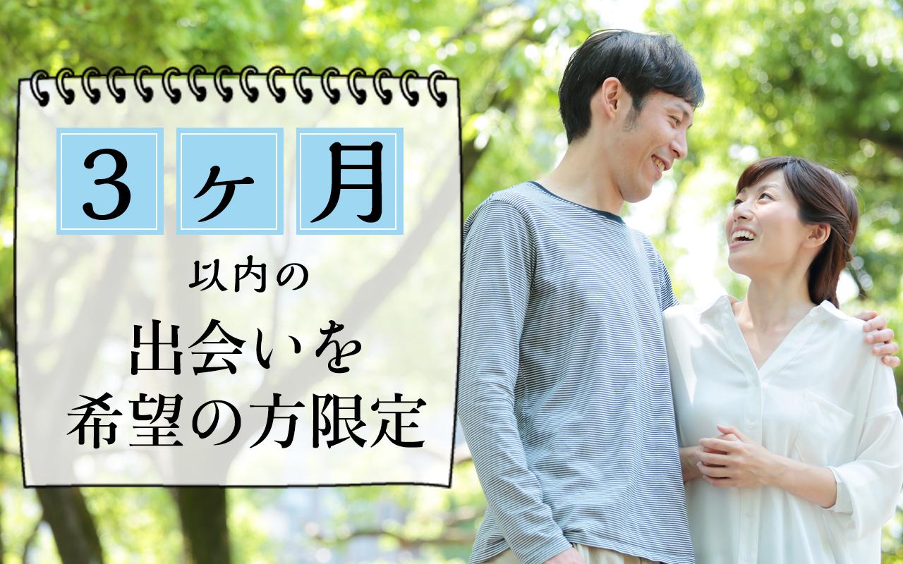 おとなの婚活パーティー 5/9 16時00分 in 心斎橋