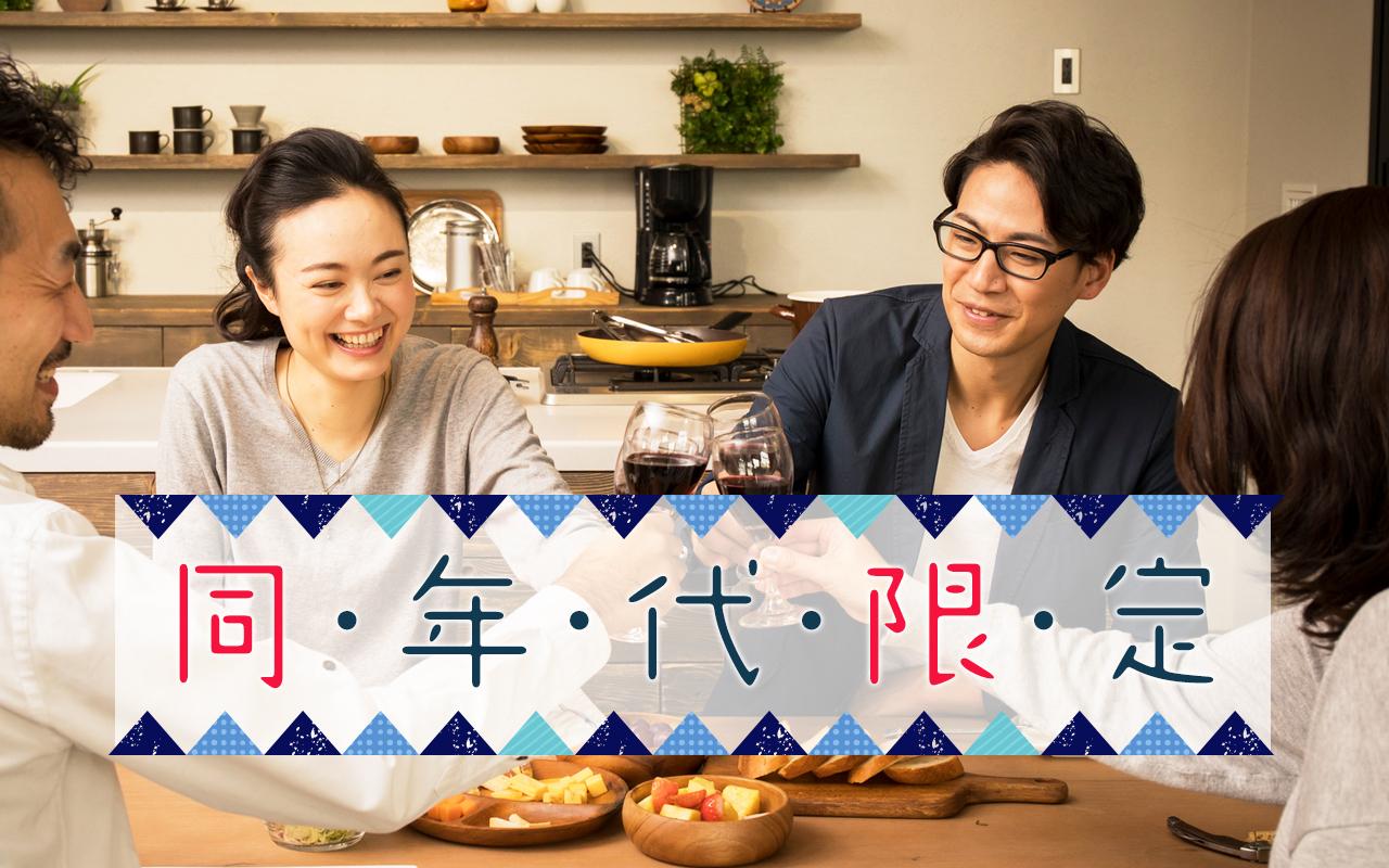 おとなの婚活パーティー 5/16 13時30分 in 姫路