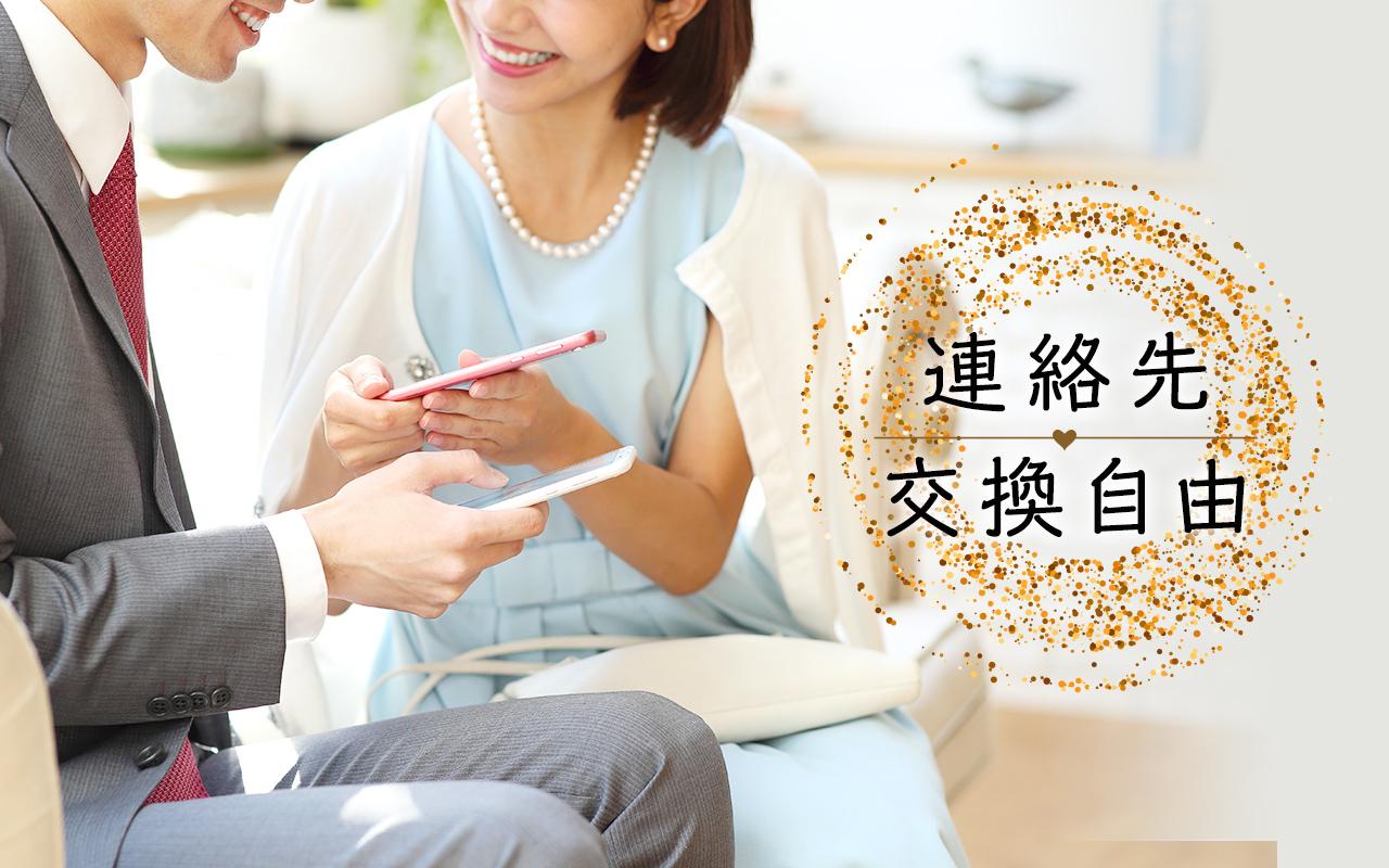 おとなの婚活パーティー 5/9 13時30分 in 梅田