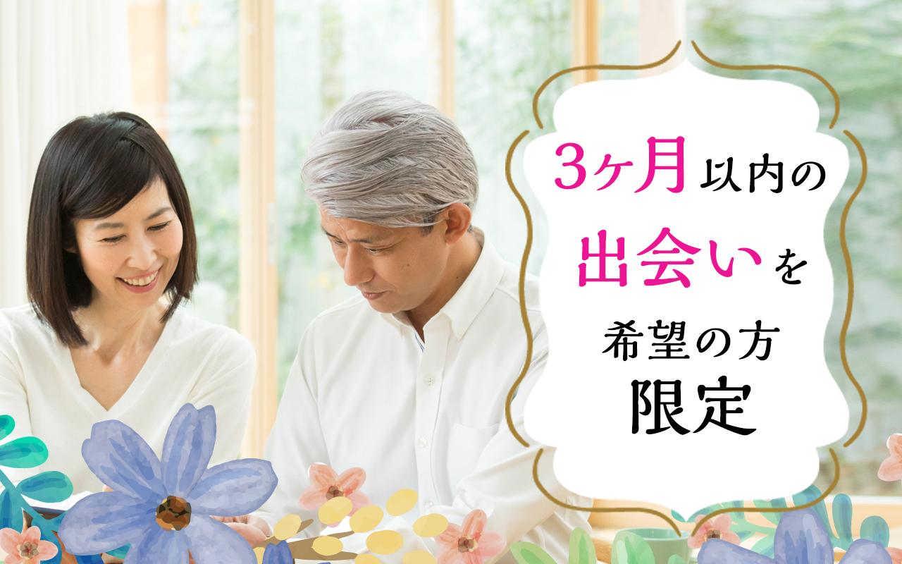 おとなの婚活パーティー 5/10 18時00分 in 丸の内