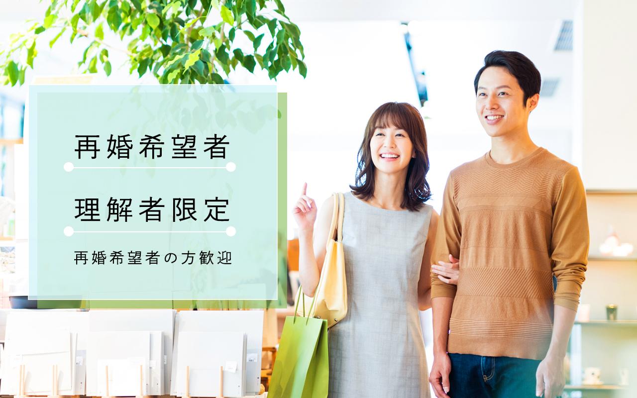おとなの婚活パーティー 5/12 19時45分 in 新宿