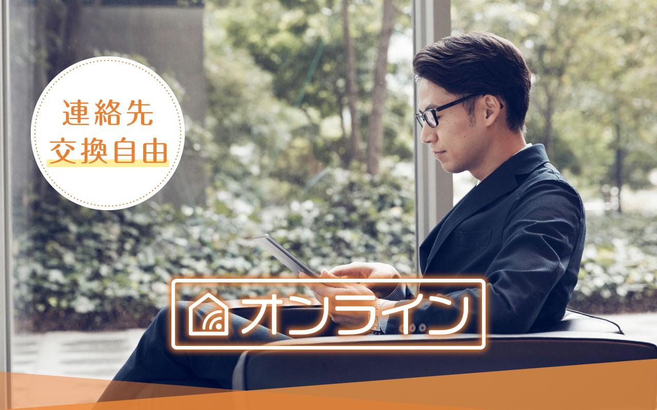【男性残1席★女性残3席】オンライン婚活パーティー 5/19 19時30分