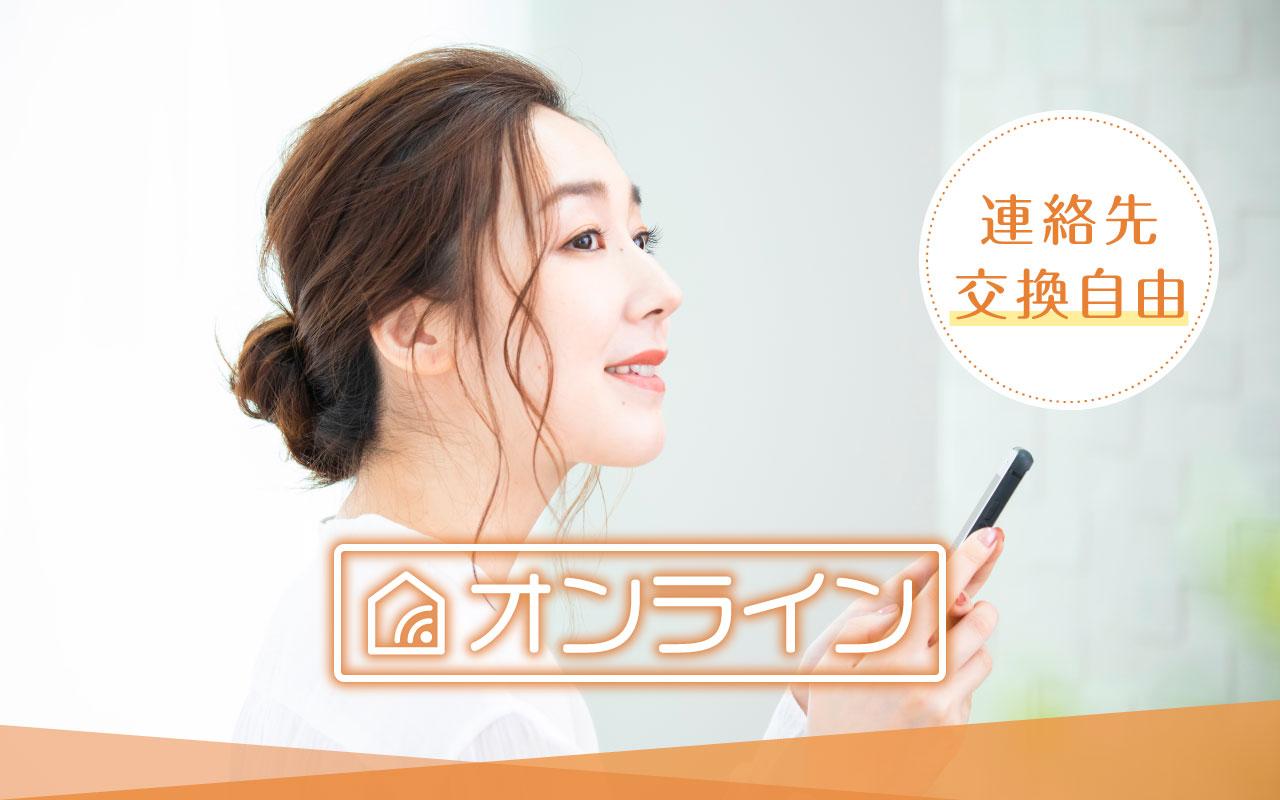 【男性〆切★女性残2席】オンライン婚活パーティー 5/22 19時30分