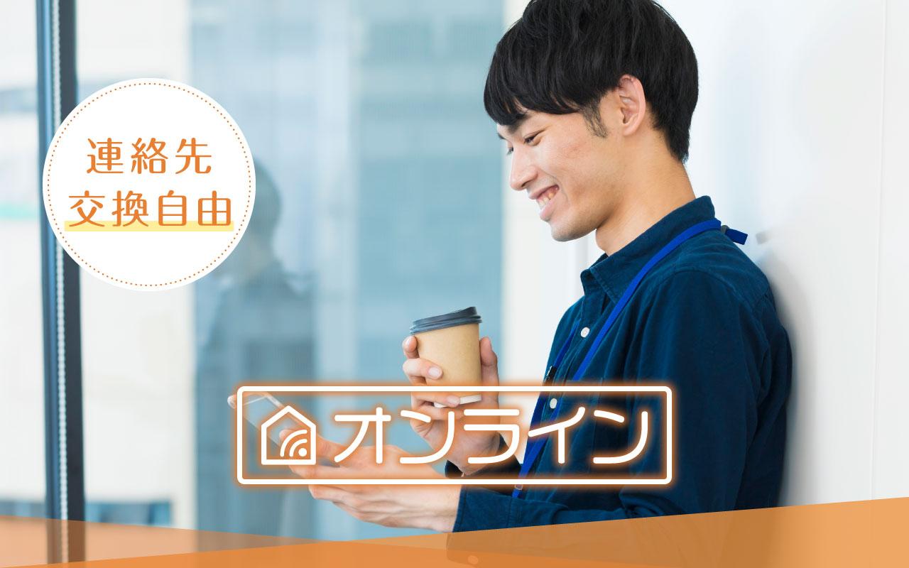 【男性急募!!★女性〆切!】オンライン婚活パーティー 5/23 12時30分
