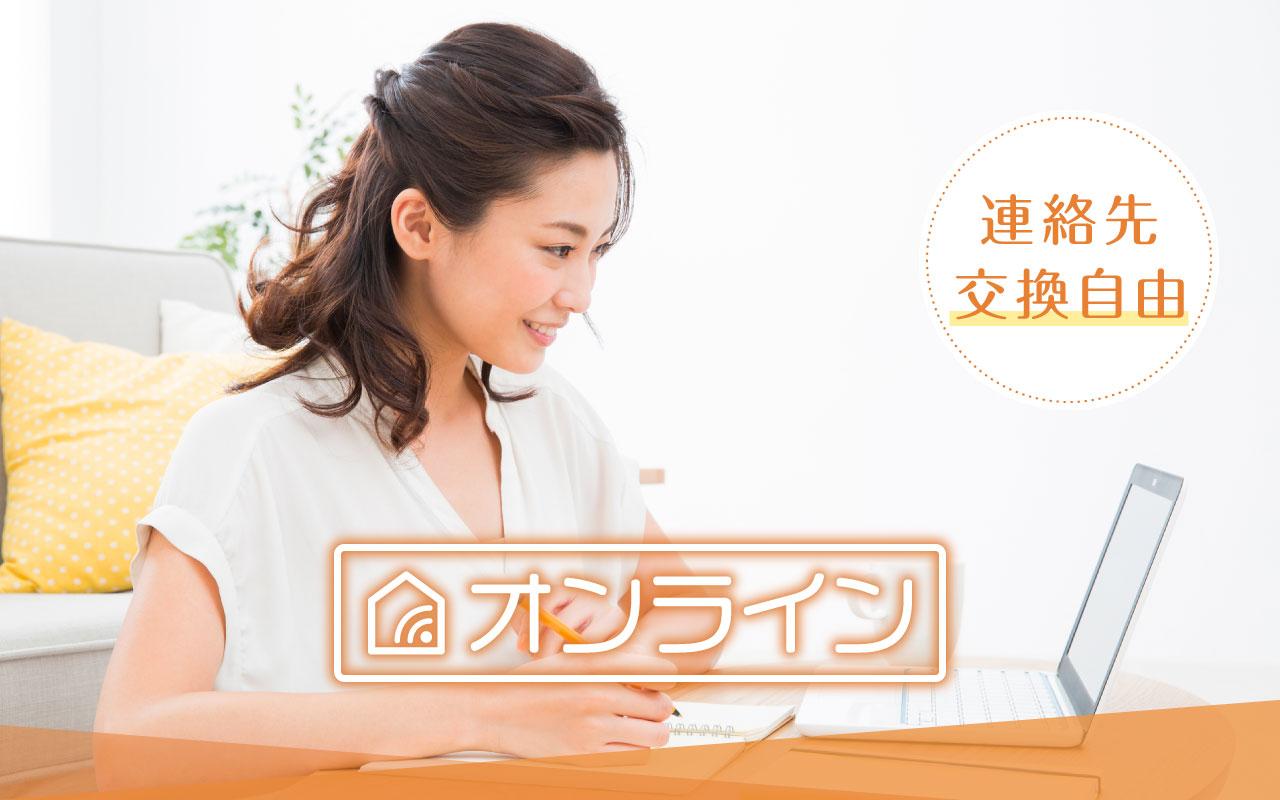 【★早くも女性残3席★】オンライン婚活パーティー 5/23 12時30分