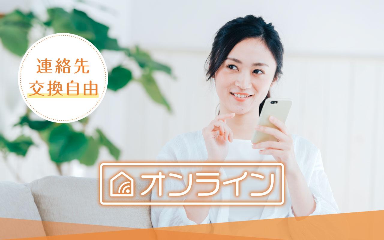 【★男女共ラスト2席のみ★】オンライン婚活パーティー 5/23 12時30分