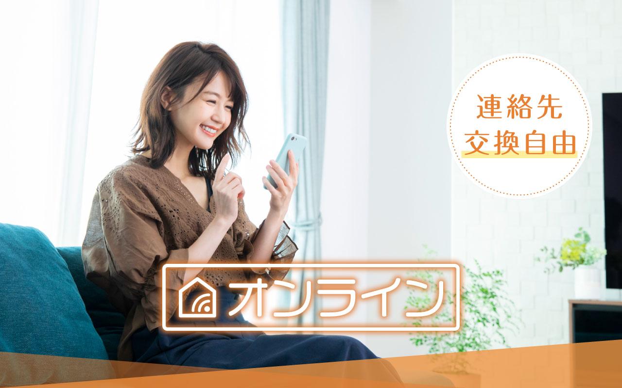 【男性〆切間近★女性残2席】オンライン婚活パーティー 5/24 12時30分