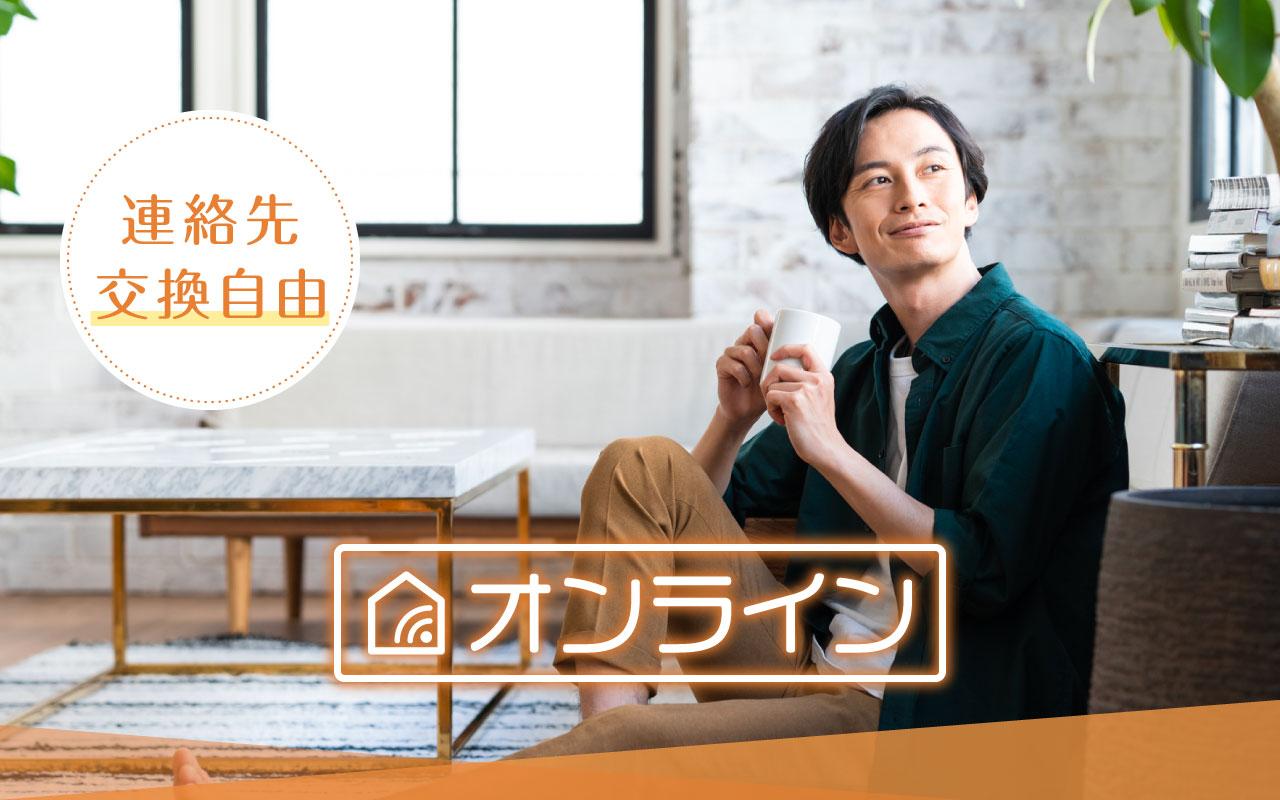 【男性〆切★女性残3席】オンライン婚活パーティー 5/25 19時30分