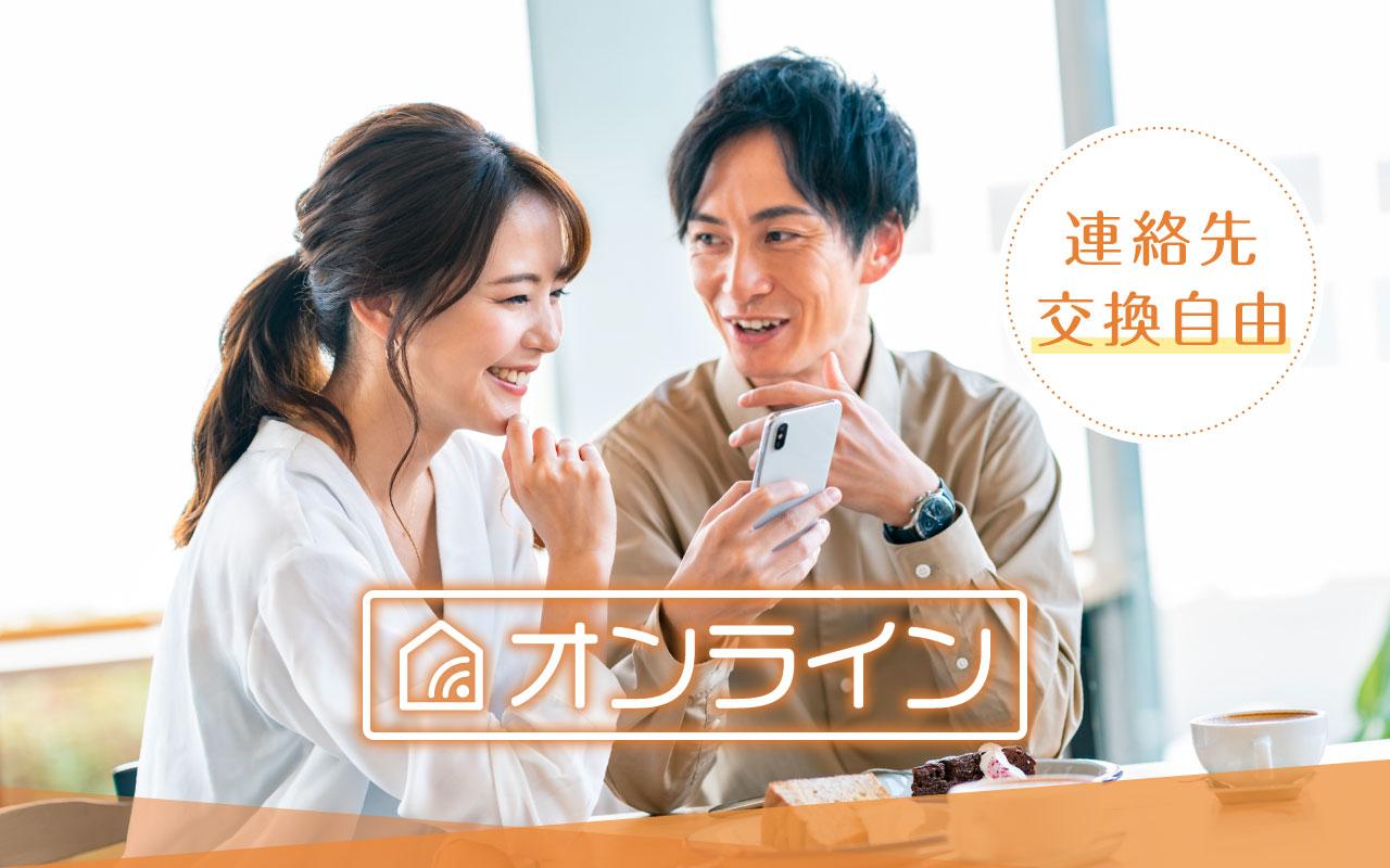 【男性先行中★女性残2席】オンライン婚活パーティー 5/30 16時30分