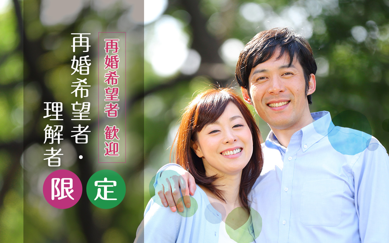 おとなの婚活パーティー 5/30 13時30分 in 高崎