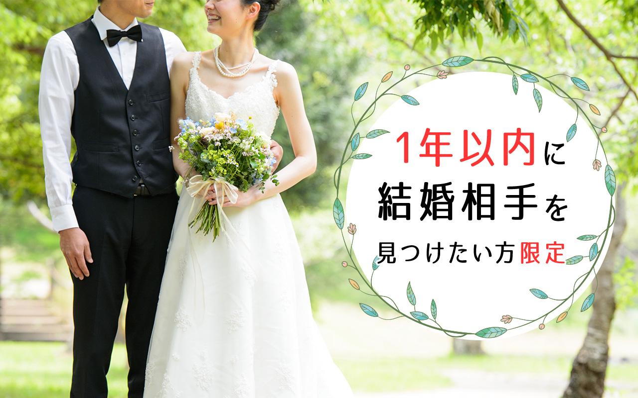 おとなの婚活パーティー 6/7 13時30分 in 姫路