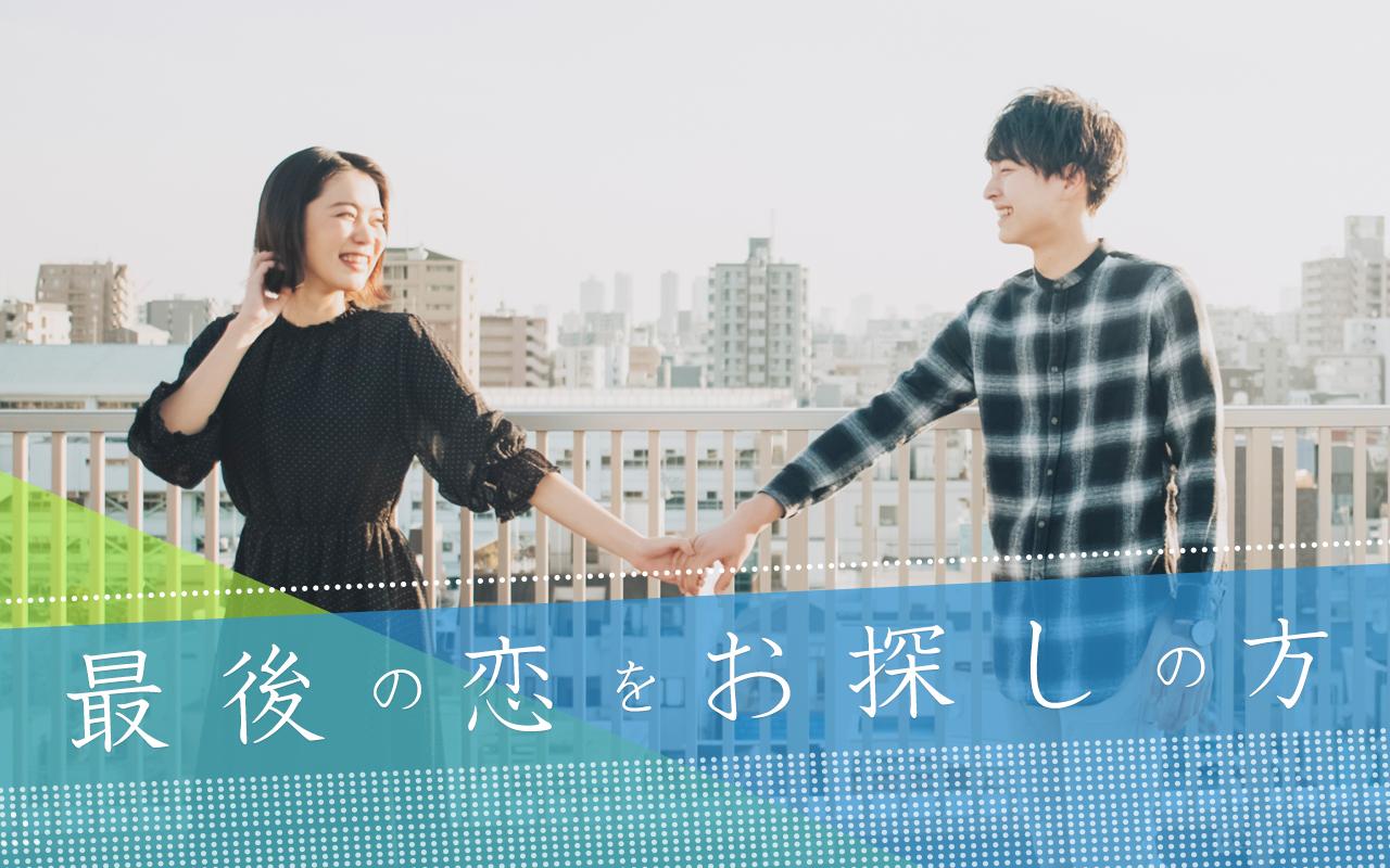 【★男性残2席★】おとなの婚活パーティー 6/30 19時30分 in 姫路
