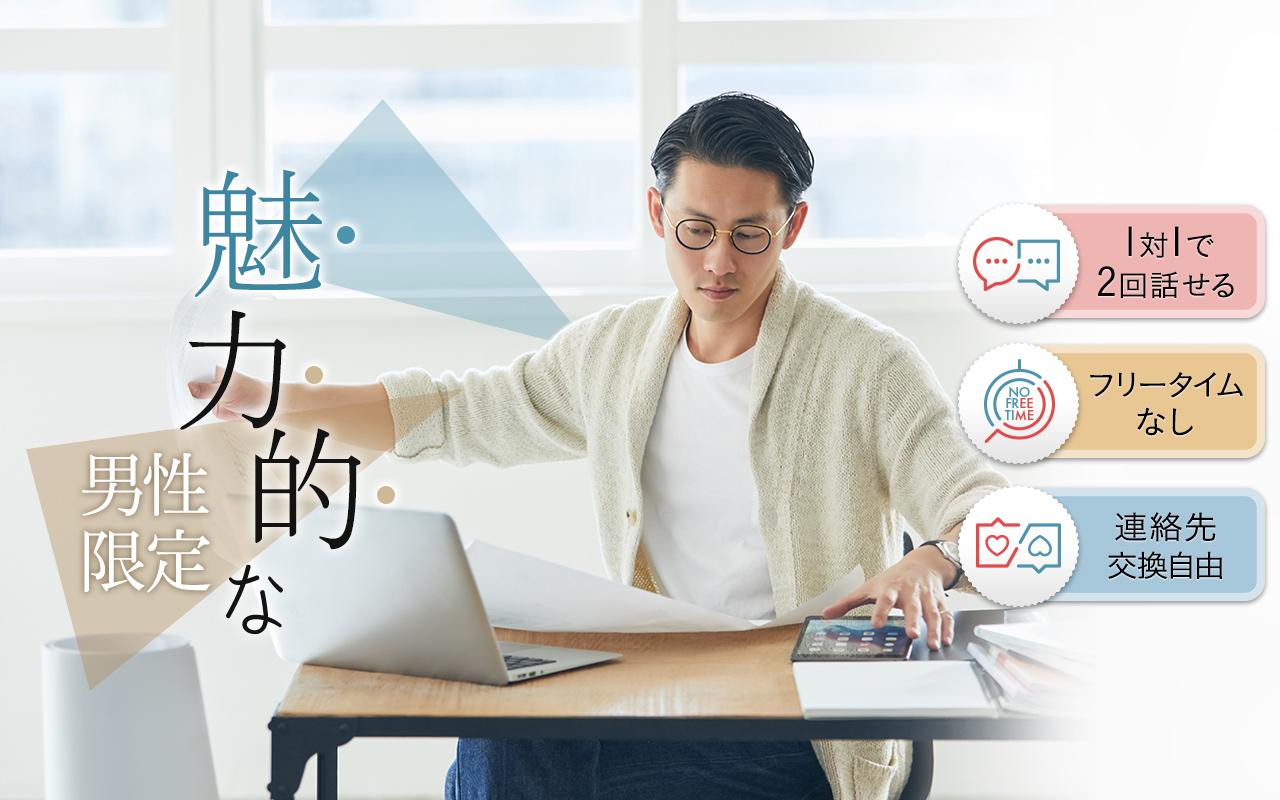 おとなの婚活パーティー 7/24 11時00分 in 札幌