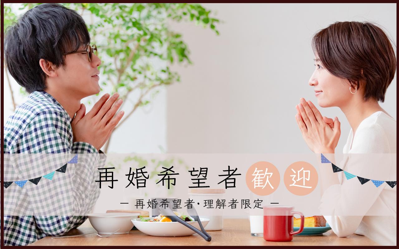 【男性キャンセル待ち★女性残4席】おとなの婚活パーティー 7/18 11...