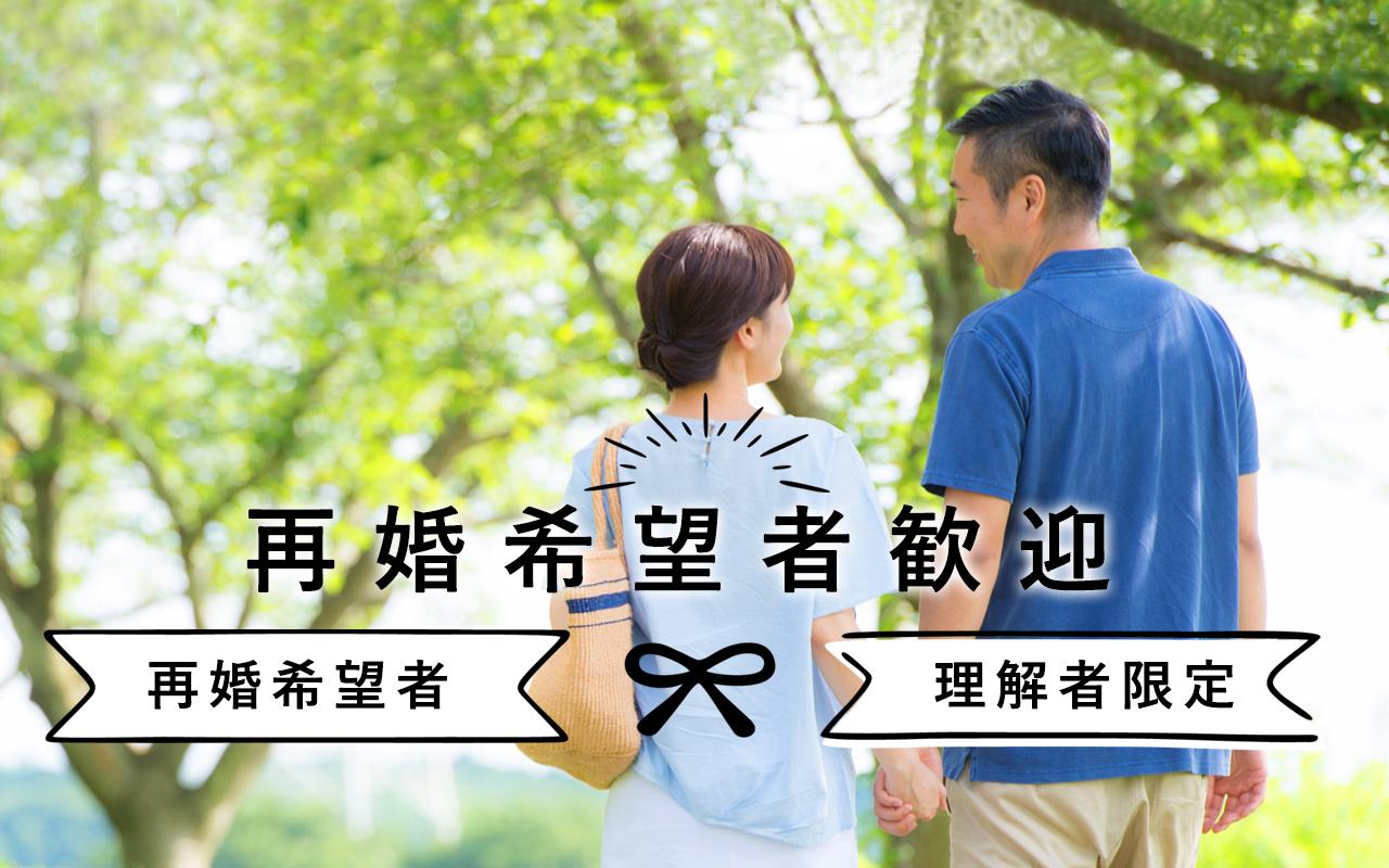 【★男女共残4席のみ★】おとなの婚活パーティー 7/12 13時30分 in 姫路