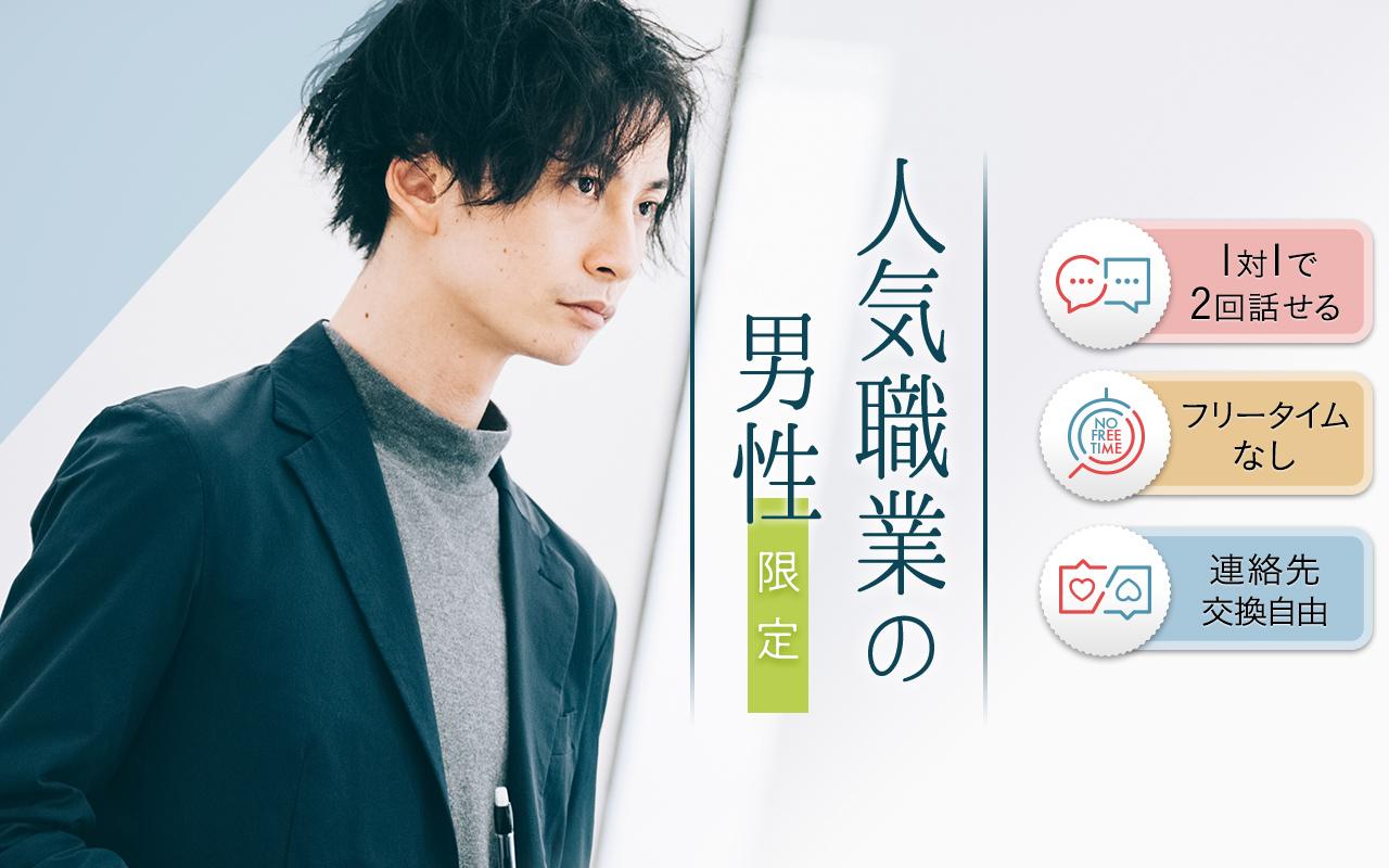 おとなの婚活パーティー 8/29 16時00分 in 心斎橋