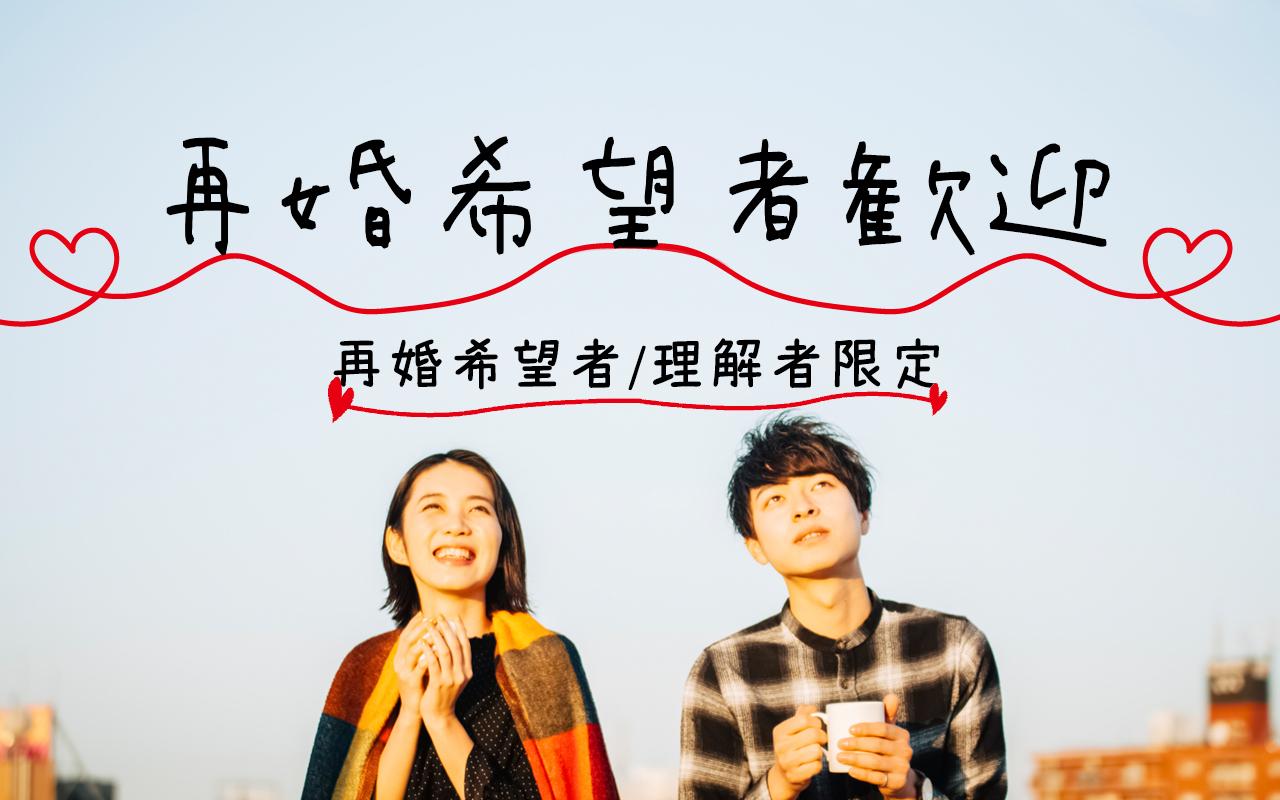おとなの婚活パーティー 8/8 13時30分 in 姫路