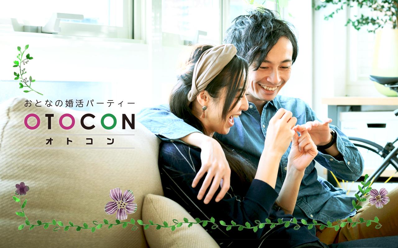 おとなの婚活パーティー 9/16 19時30分 in 梅田