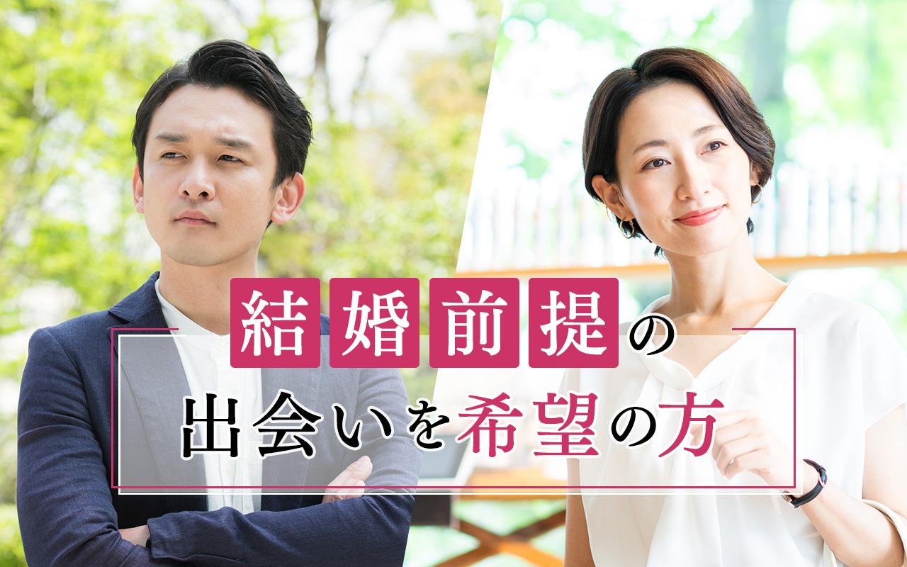 おとなの婚活パーティー 9/18 19時30分 in 新宿