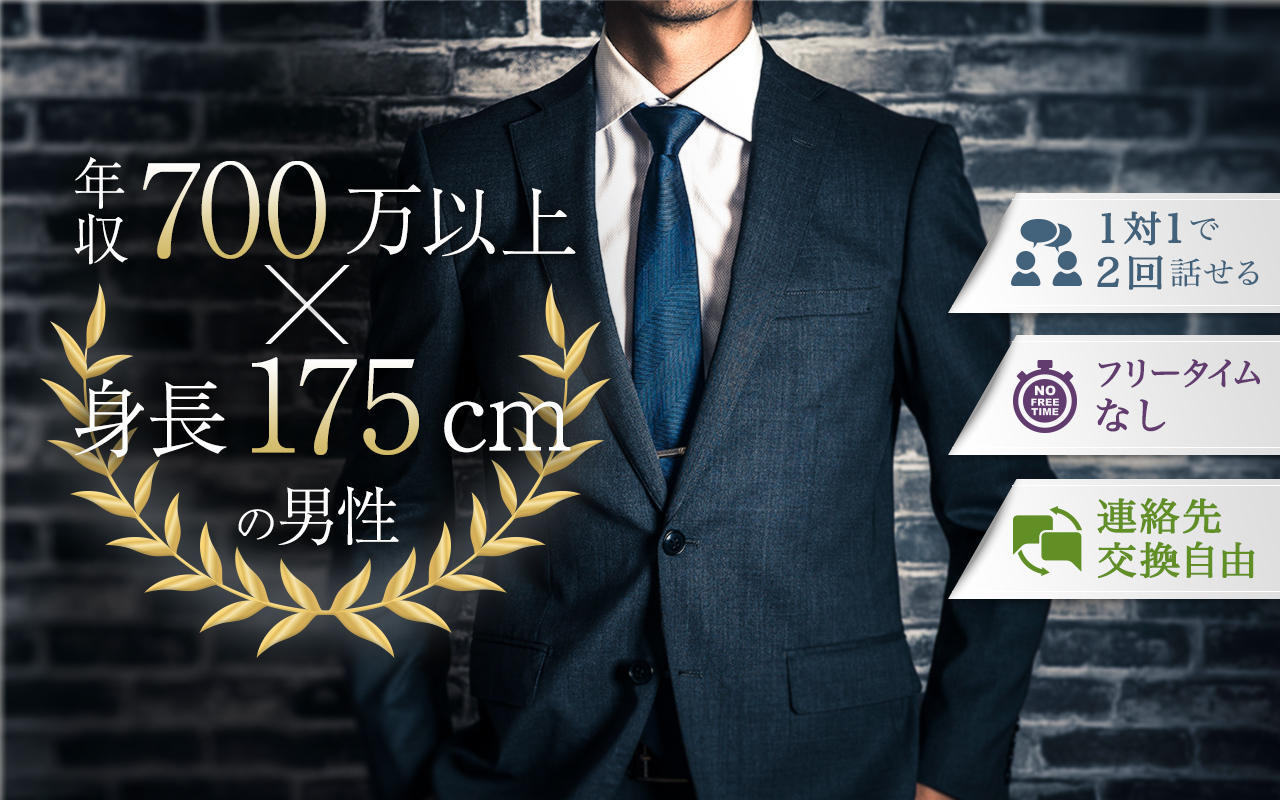 おとなの婚活パーティー 10/23 19時45分 in 新宿