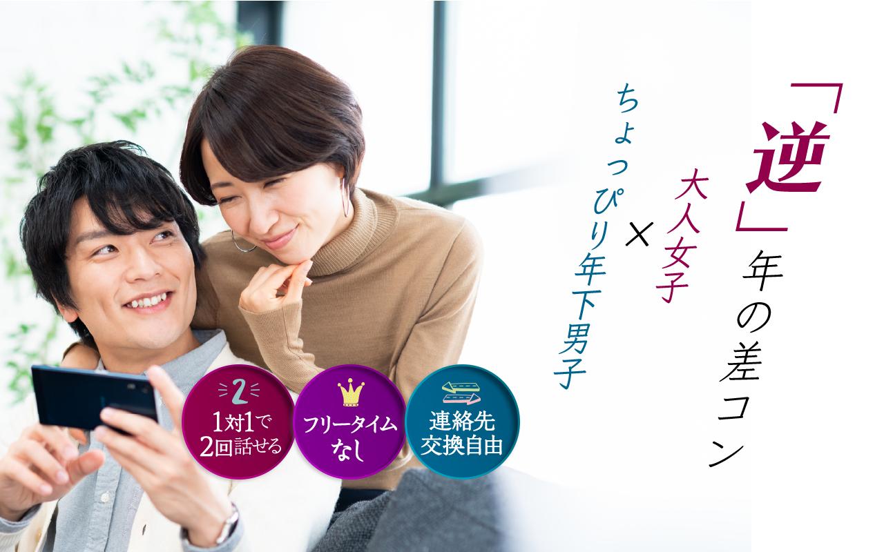 【男性急募!女性6名先行中】おとなの婚活パーティー 10/18 13時30...