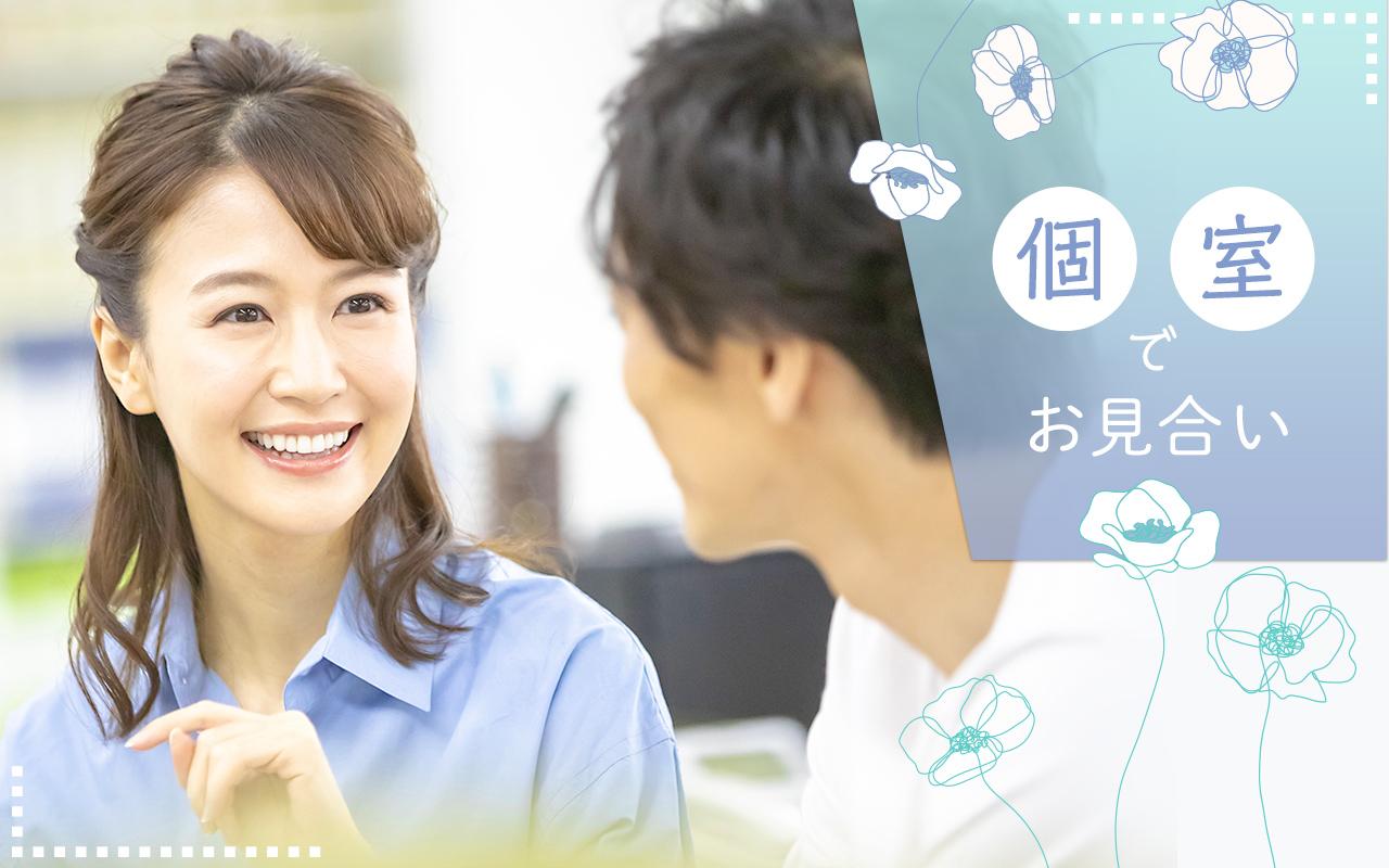 おとなの婚活パーティー 10/10 14時30分 in 渋谷