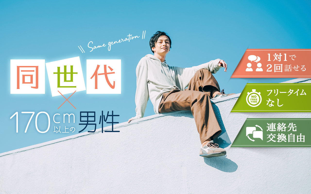 おとなの婚活パーティー 11/21 13時30分 in 札幌