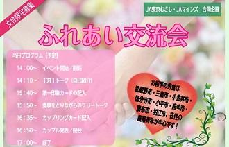 JA東京むさし・JAマインズ合同 【ふれあい交流会】 ※女性限定募集