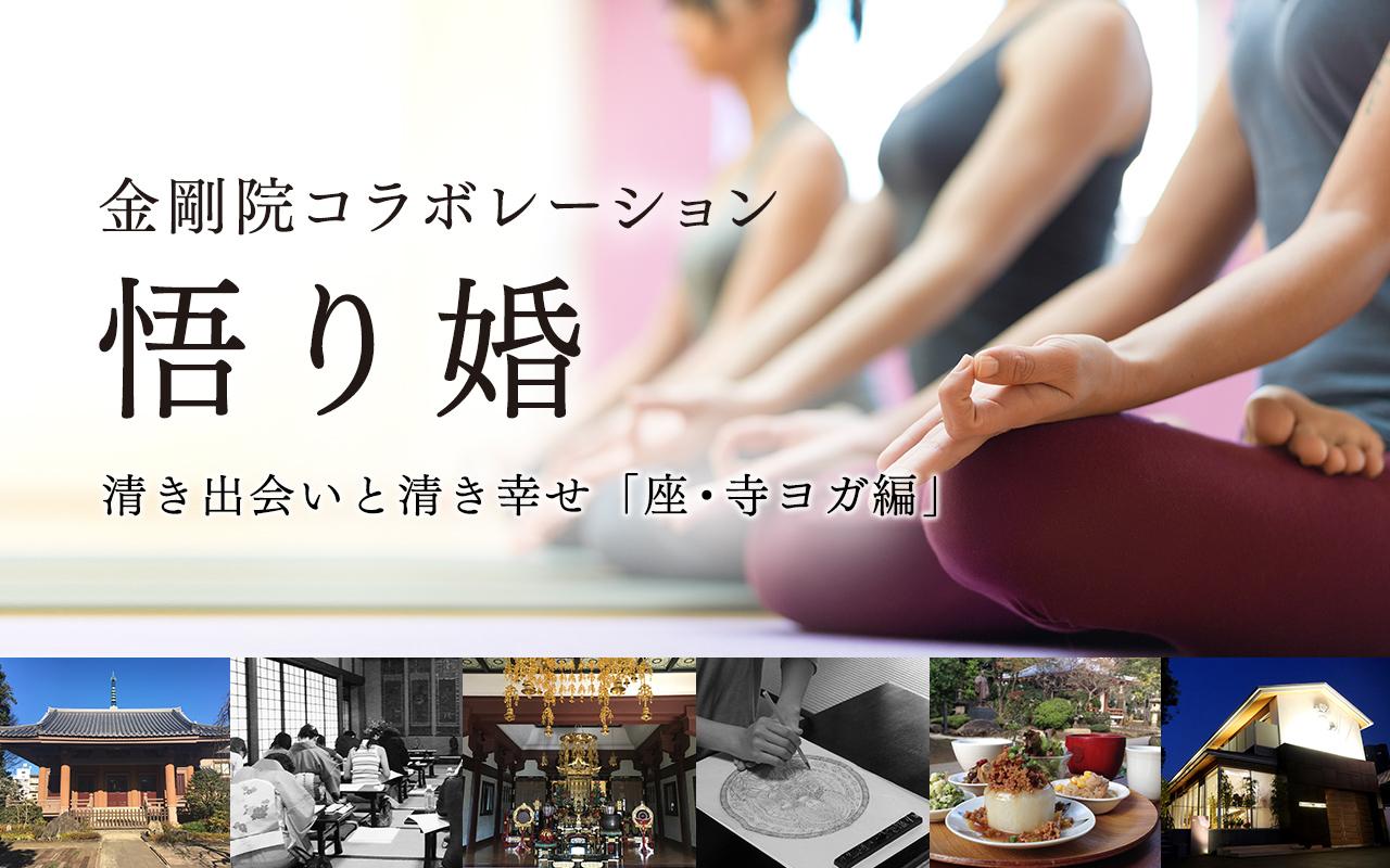 第60回 おとなの悟り婚 10/10 14時~ in池袋