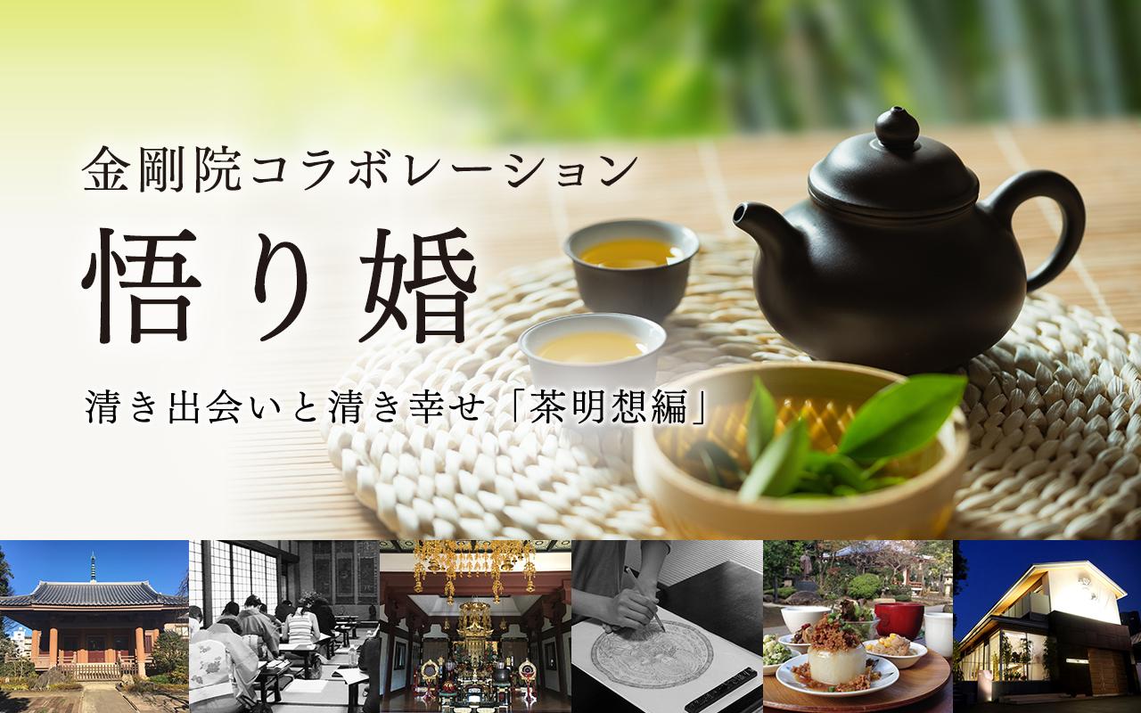 第58回 おとなの悟り婚 8/22 14時~ in池袋