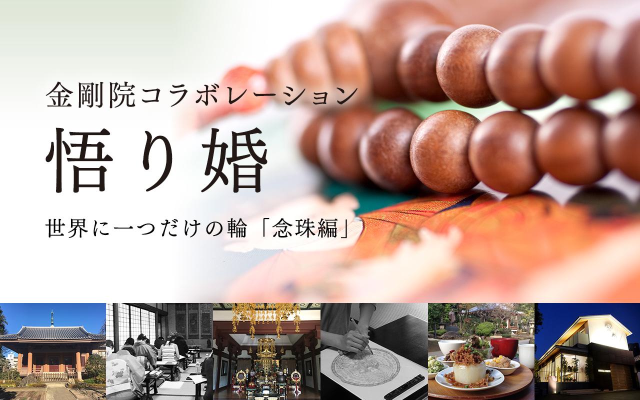 第57回 おとなの悟り婚 7/25 14時~ in池袋