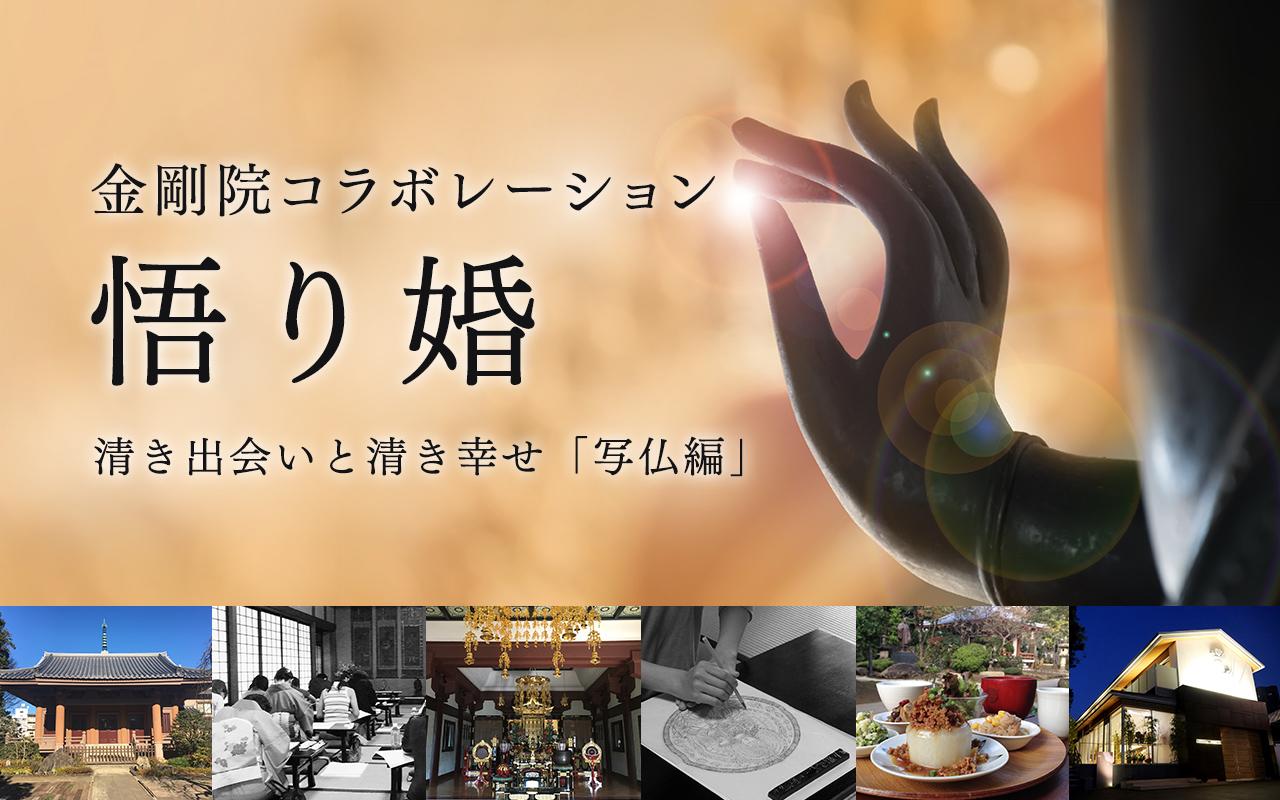 第64回 おとなの悟り婚 12/12 14時~in池袋