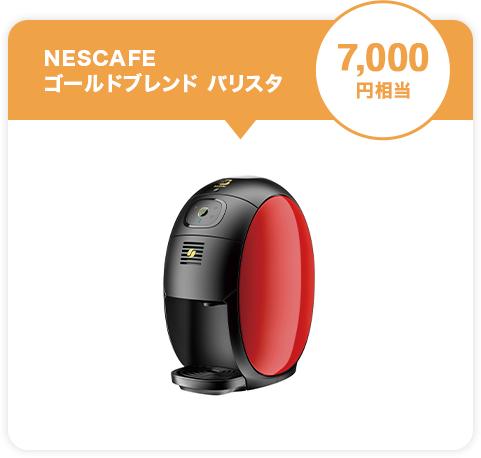 NESCAFEゴールドブレンド バリスタ7,000円相当